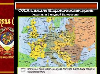 СССР в начале Второй мировой войны Советские войска возвратили земли Западной...