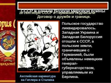 28 сентября СССР и Германия подписали Договор о дружбе и границе. СССР в нача...