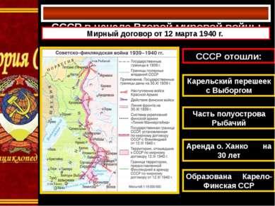 СССР в начале Второй мировой войны Мирный договор от 12 марта 1940 г. СССР от...