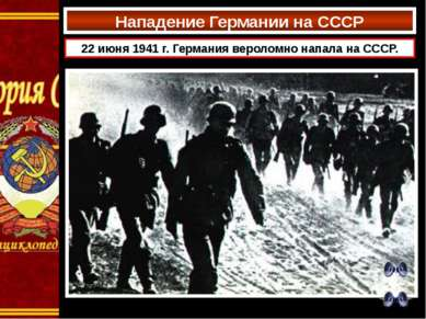 Нападение Германии на СССР 22 июня 1941 г. Германия вероломно напала на СССР.