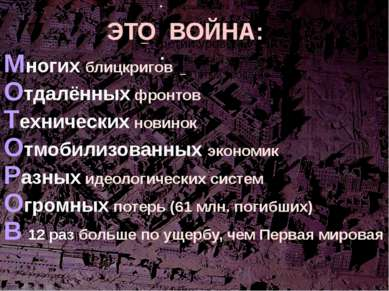 ЭТО ВОЙНА: Многих блицкригов Отдалённых фронтов Технических новинок Отмобилиз...