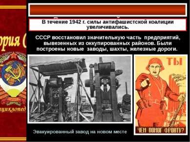 Развитие военной экономики В течение 1942 г. силы антифашистской коалиции уве...