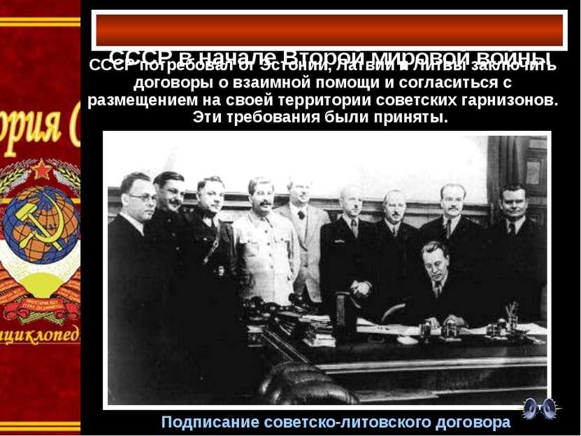 СССР в начале Второй мировой войны Подписание советско-литовского договора СС...
