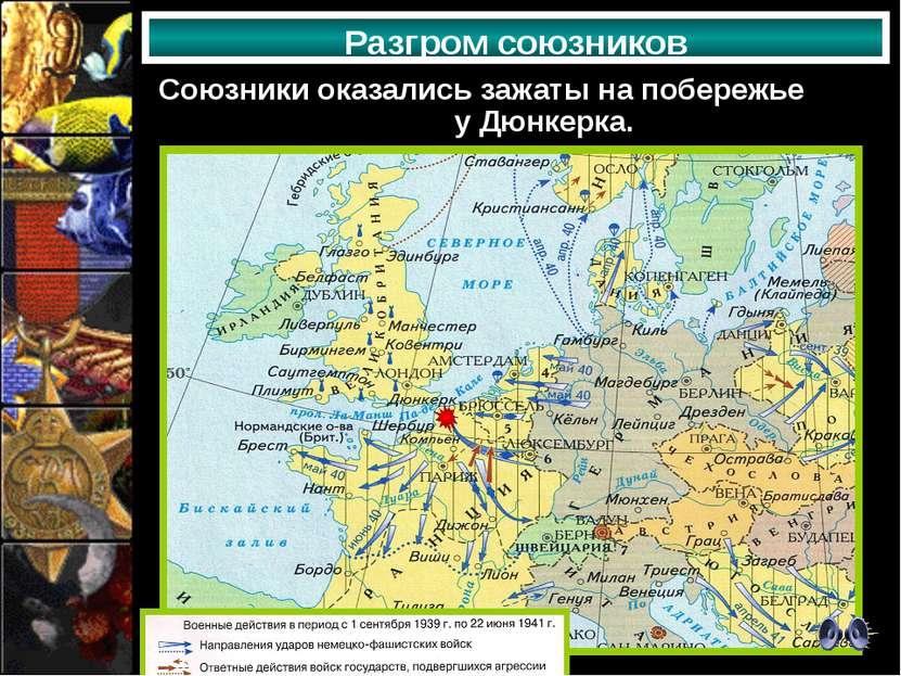 Разгром союзников Союзники оказались зажаты на побережье у Дюнкерка.