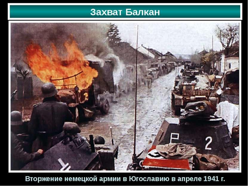 Захват Балкан Вторжение немецкой армии в Югославию в апреле 1941 г.