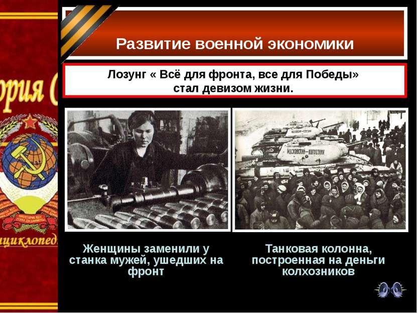 Развитие военной экономики Женщины заменили у станка мужей, ушедших на фронт ...