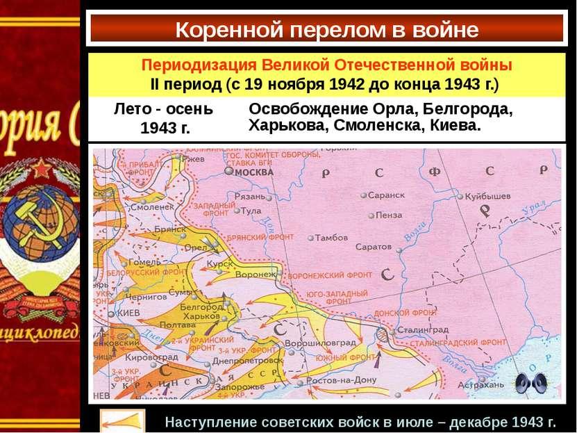 Коренной перелом в войне Наступление советских войск в июле – декабре 1943 г....