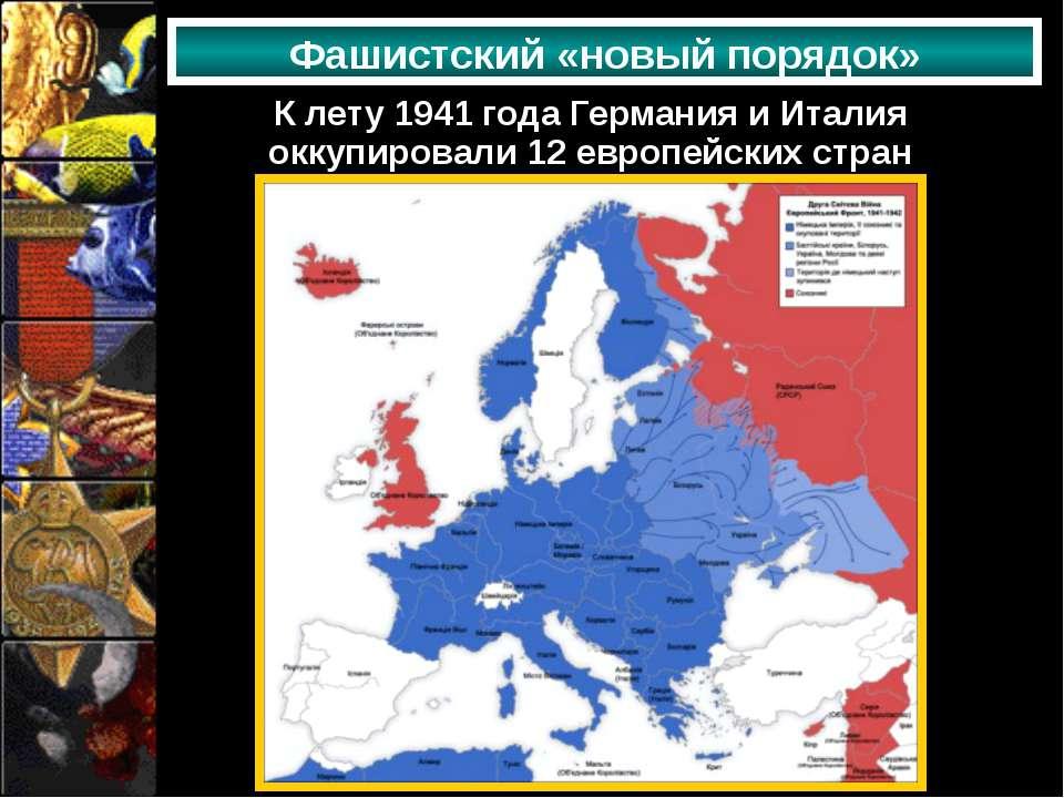Фашистский «новый порядок» К лету 1941 года Германия и Италия оккупировали 12...