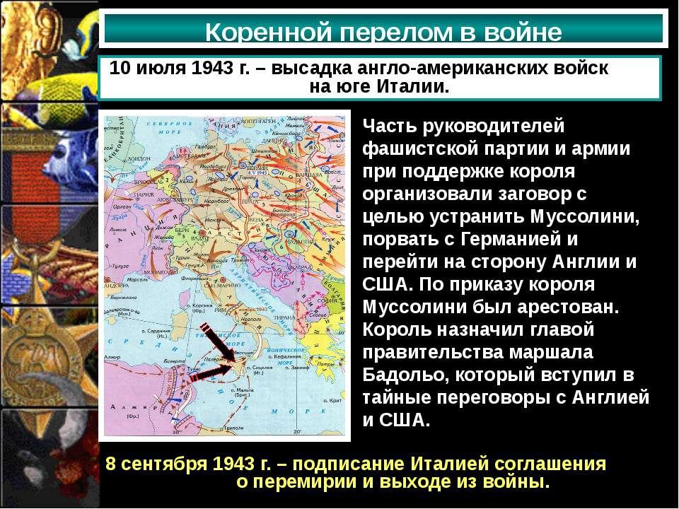 Коренной перелом в войне 10 июля 1943 г. – высадка англо-американских войск н...