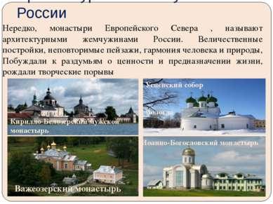 Архитектурные «жемчужины» России Нередко, монастыри Европейского Севера , наз...