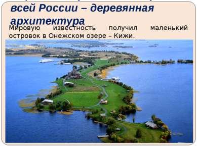 Еще одна гордость Севера и всей России – деревянная архитектура Мировую извес...