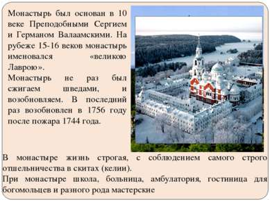Монастырь был основан в 10 веке Преподобными Сергием и Германом Валаамскими. ...
