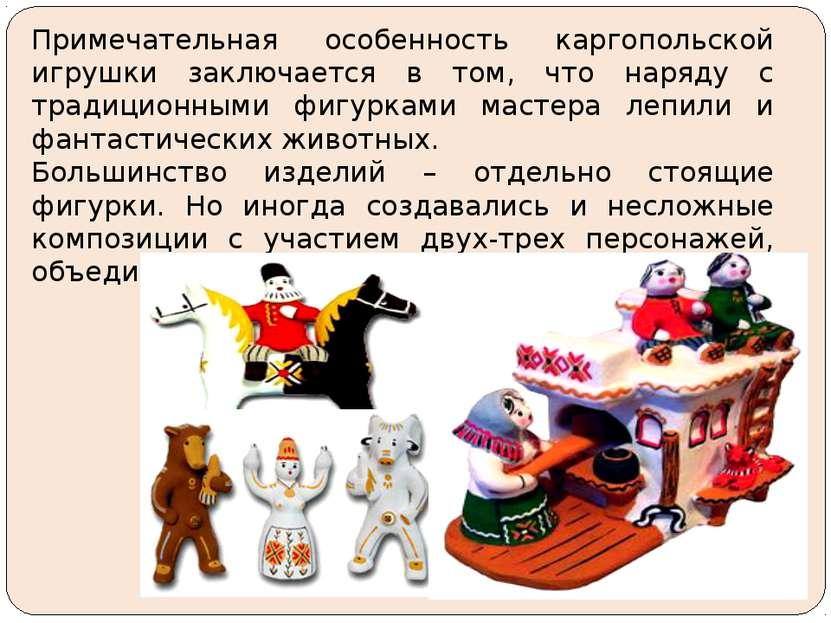 Примечательная особенность каргопольской игрушки заключается в том, что наряд...