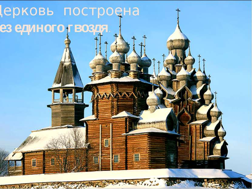 Церковь построена без единого гвоздя.