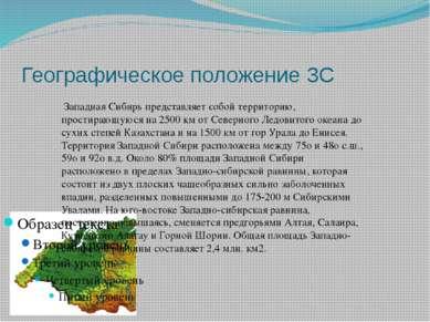 Географическое положение ЗС Западная Сибирь представляет собой территорию, пр...