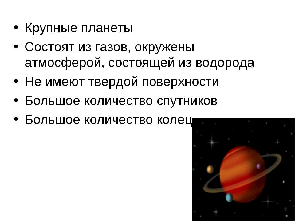 Крупные планеты Состоят из газов, окружены атмосферой, состоящей из водорода ...
