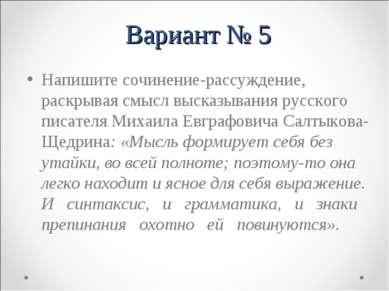 Вариант № 5 Напишите сочинение-рассуждение, раскрывая смысл высказывания русс...