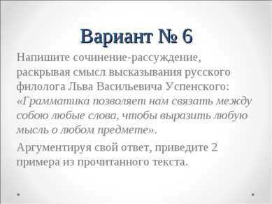 Вариант № 6 Напишите сочинение-рассуждение, раскрывая смысл высказывания русс...