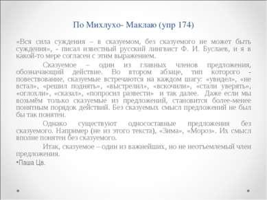 По Михлухо- Маклаю (упр 174) «Вся сила суждения – в сказуемом, без сказуемого...