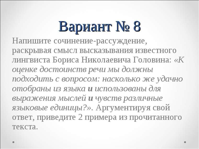 Вариант № 8 Напишите сочинение-рассуждение, раскрывая смысл высказывания изве...