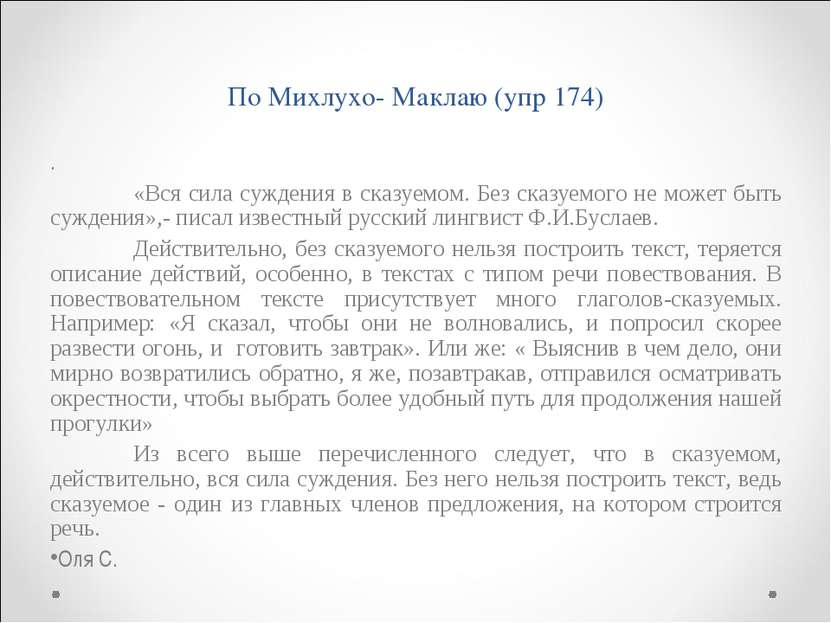 По Михлухо- Маклаю (упр 174) . «Вся сила суждения в сказуемом. Без сказуемого...