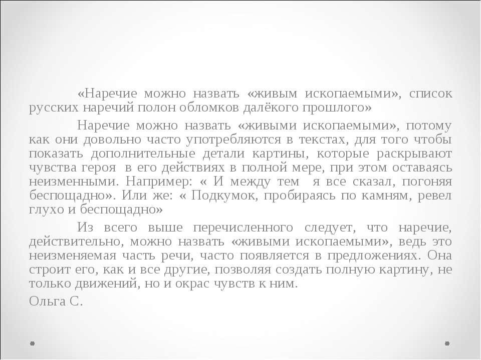 «Наречие можно назвать «живым ископаемыми», список русских наречий полон обло...