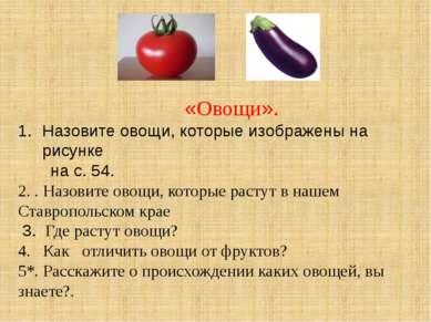 «Овощи». Назовите овощи, которые изображены на рисунке на с. 54. 2. . Назовит...