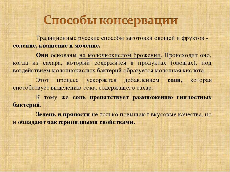 Традиционные русские способы заготовки овощей и фруктов - соление, квашение и...