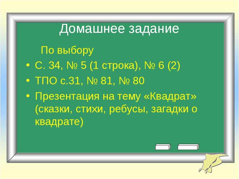 Домашнее задание По выбору С. 34, № 5 (1 строка), № 6 (2) ТПО с.31, № 81, № 8...
