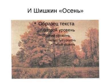 И Шишкин «Осень»