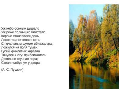 Уж небо осенью дышало Уж реже солнышко блистало, Короче становился день, Лесо...