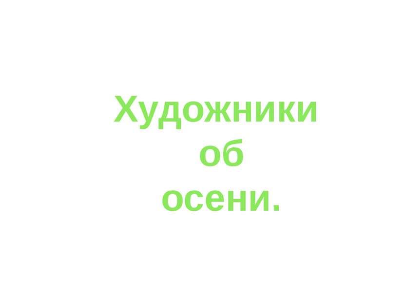 Художники об осени.