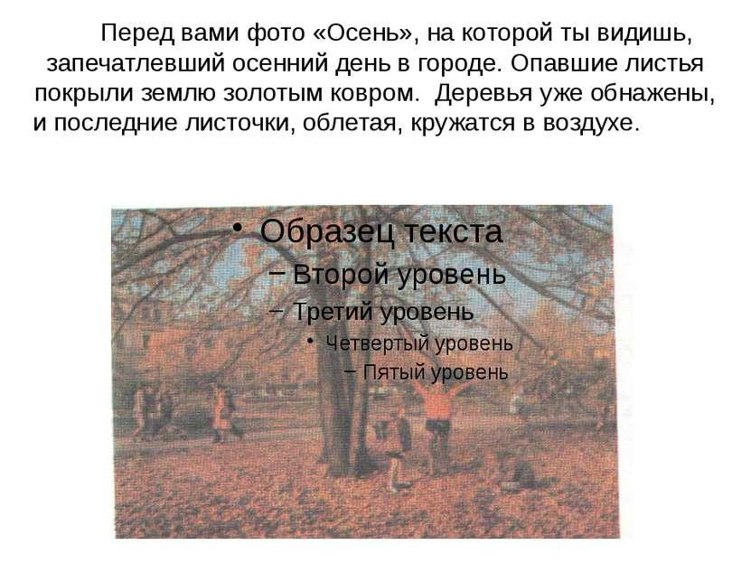 Перед вами фото «Осень», на которой ты видишь, запечатлевший осенний день в г...