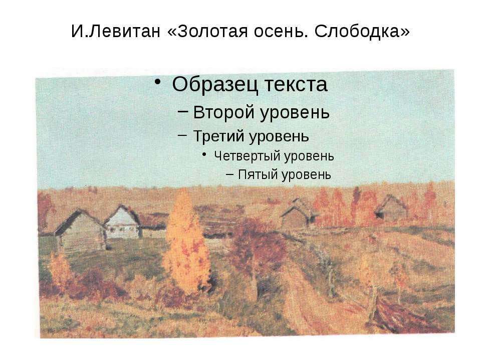 И.Левитан «Золотая осень. Слободка»