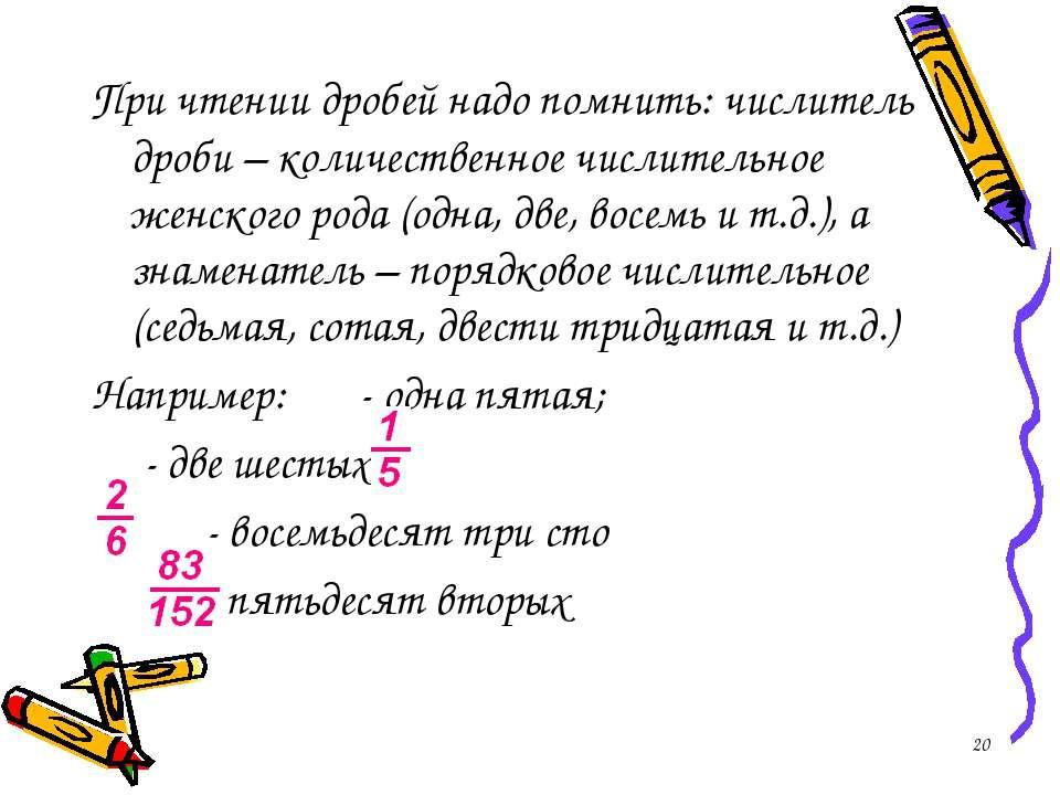 * При чтении дробей надо помнить: числитель дроби – количественное числительн...