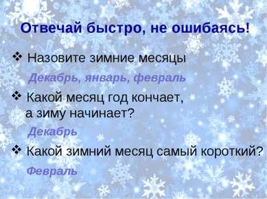 Отвечай быстро, не ошибаясь! Назовите зимние месяцы Какой месяц год кончает, ...