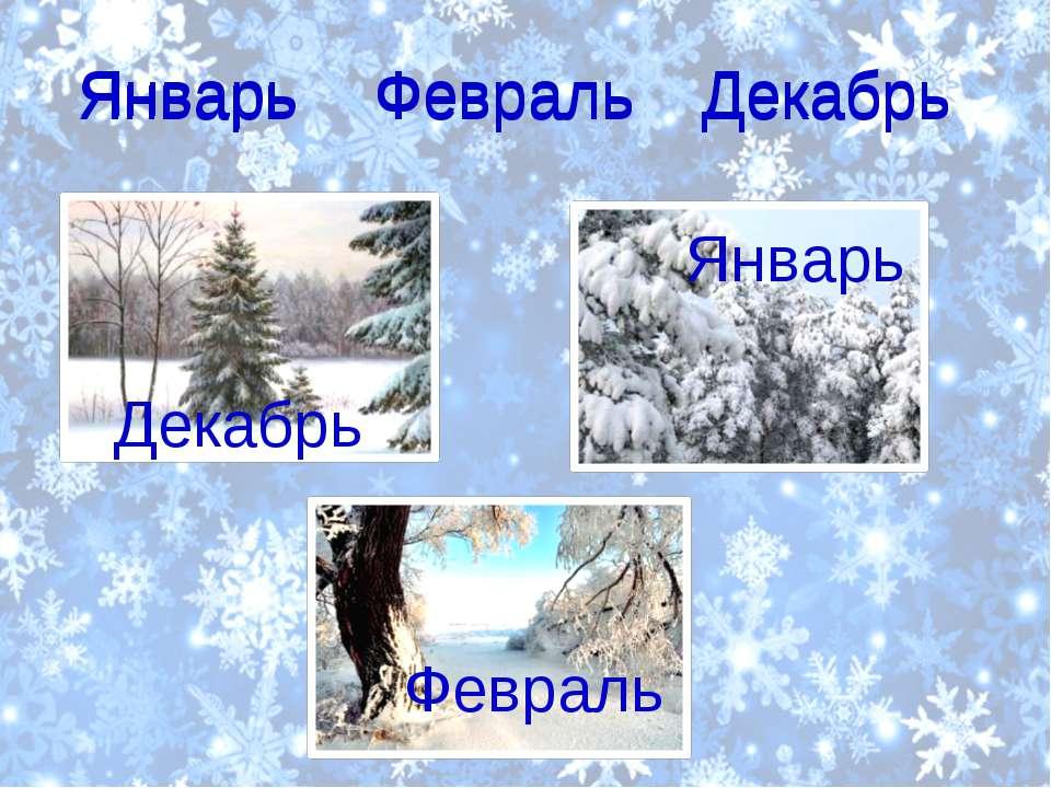 Январь Февраль Декабрь Январь Февраль Декабрь Январь Февраль Декабрь