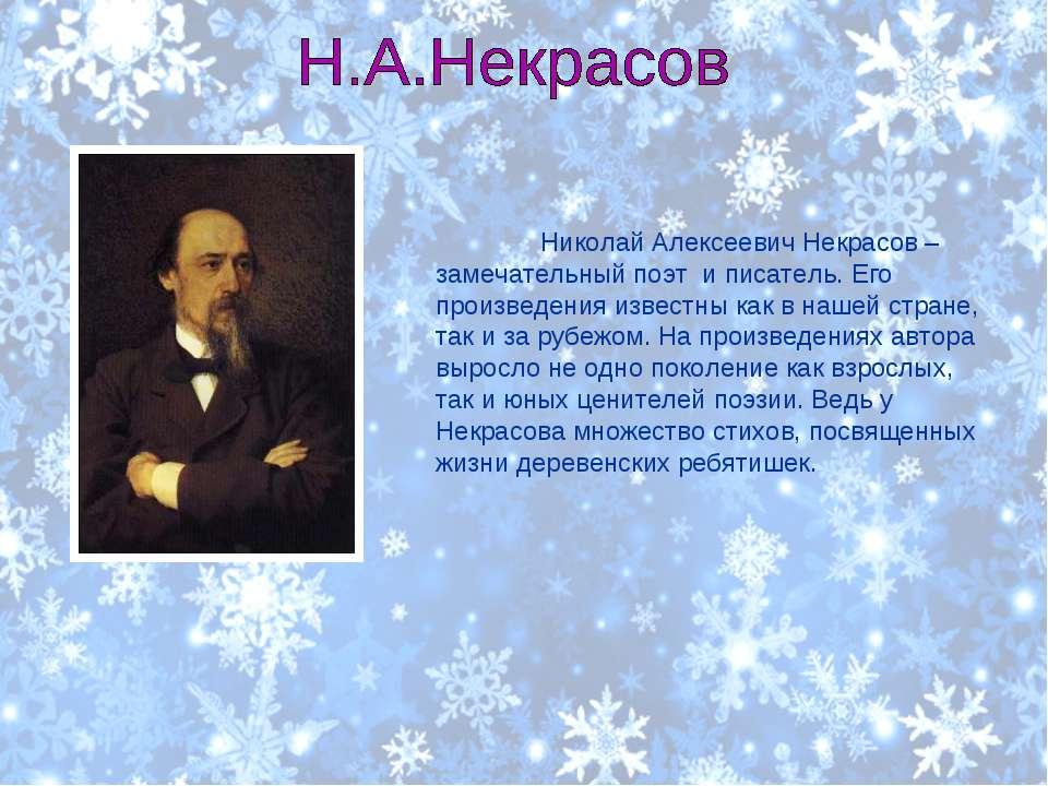 Николай Алексеевич Некрасов – замечательный поэт и писатель. Его произведения...