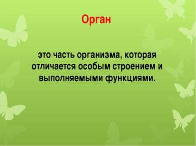 Орган это часть организма, которая отличается особым строением и выполняемыми...