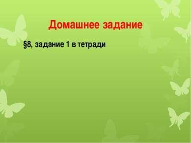 Домашнее задание §8, задание 1 в тетради