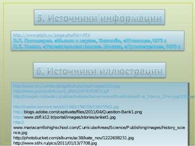 http://www.ksu.ru/miku/eng/ekskurs/chs/images/02b.jpg http://www.procement.co...