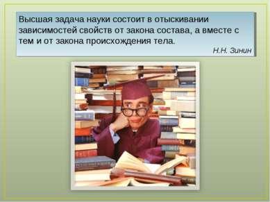 Высшая задача науки состоит в отыскивании зависимостей свойств от закона сост...