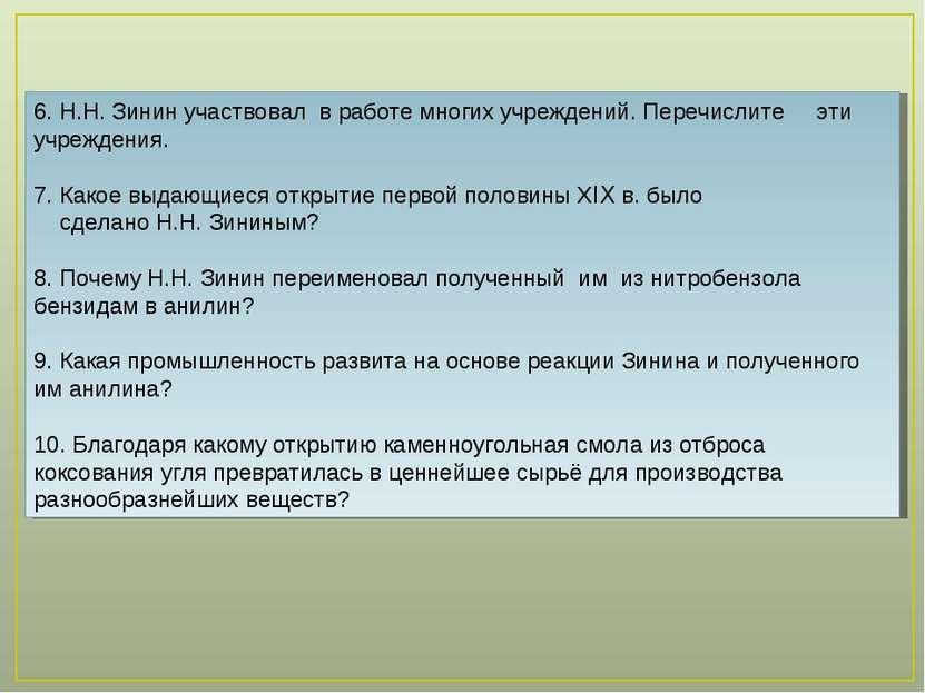 6. Н.Н. Зинин участвовал в работе многих учреждений. Перечислите эти учрежден...