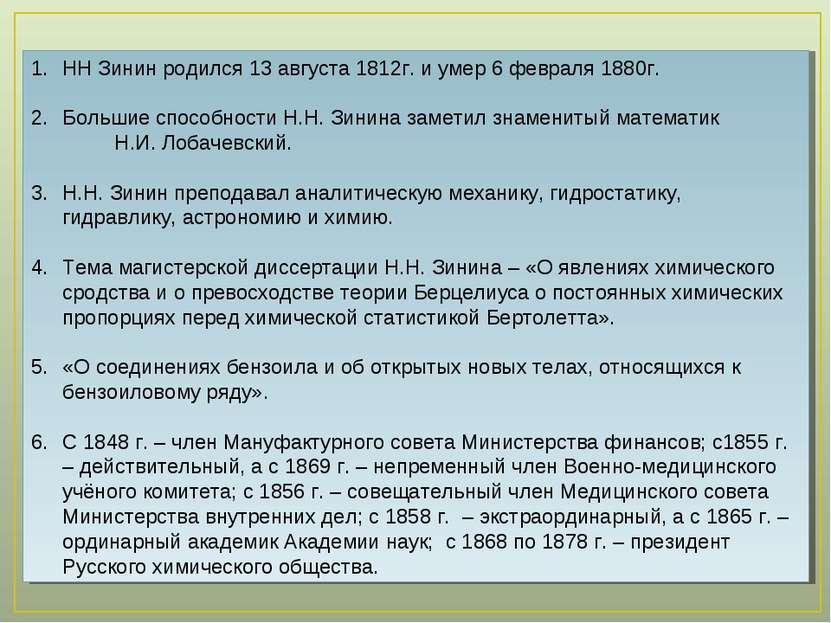 НН Зинин родился 13 августа 1812г. и умер 6 февраля 1880г. Большие способност...