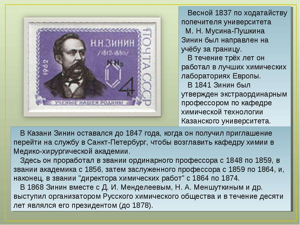 Весной 1837 по ходатайству попечителя университета М. Н. Мусина-Пушкина Зинин...