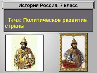 Тема: Политическое развитие страны История Россия, 7 класс