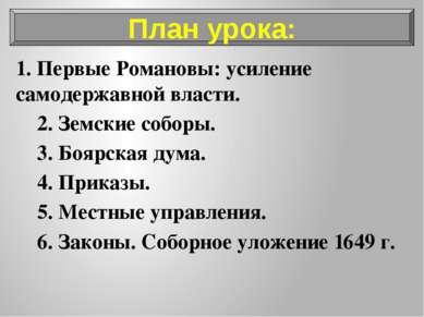 1. Первые Романовы: усиление самодержавной власти. 2. Земские соборы. 3. Бояр...