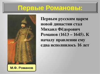 Первые Романовы: Первым русским царем новой династии стал Михаил Фёдорович Ро...