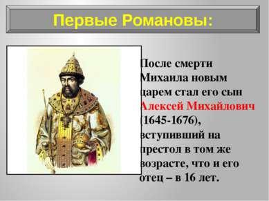 После смерти Михаила новым царем стал его сын Алексей Михайлович (1645-1676),...