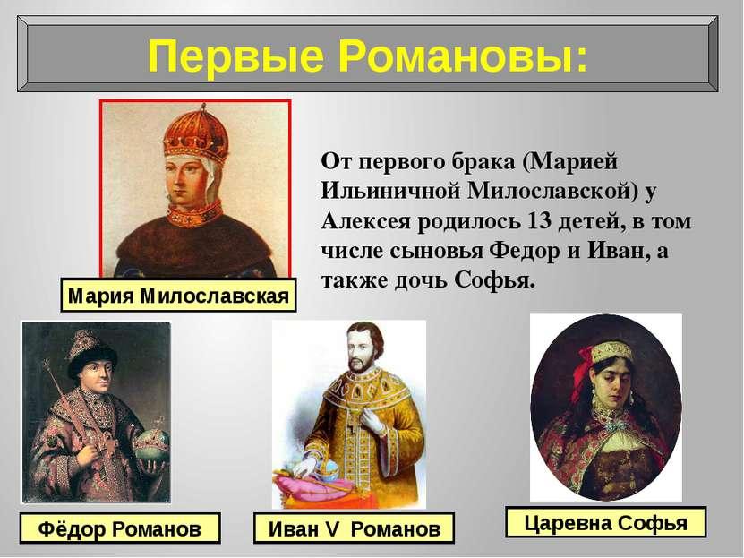 От первого брака (Марией Ильиничной Милославской) у Алексея родилось 13 детей...